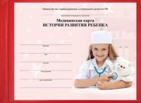 Переплет медицинских карт